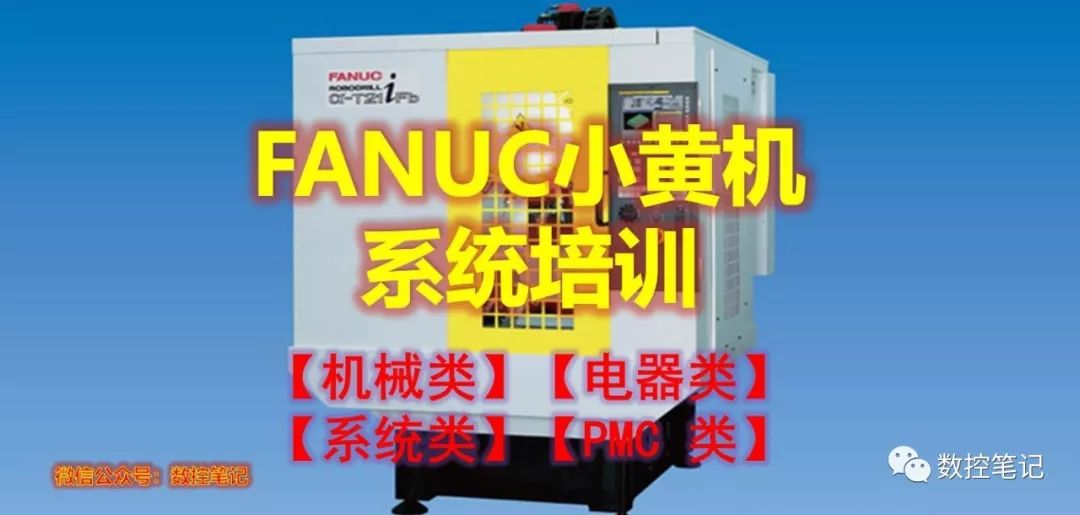 FANUC培训班  优惠活动报名中…