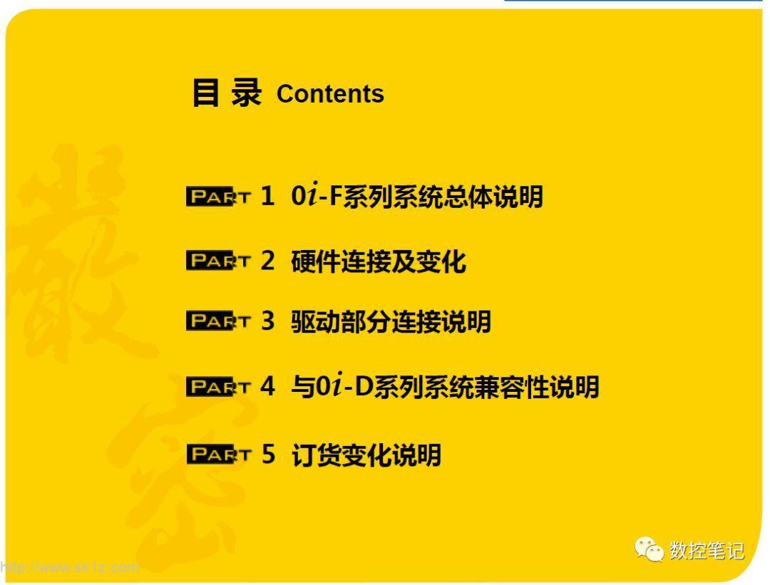 【新年快乐】FANUC 0iF系列系统说明 下载
