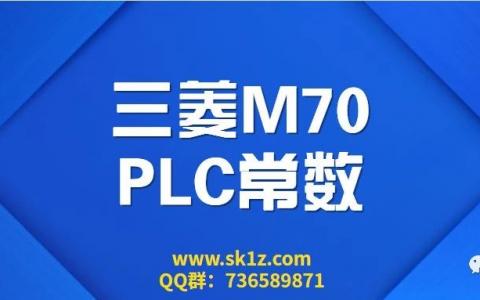 三菱M70 PLC常数对应的R地址汇总