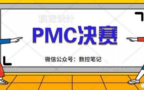 FANUC PMC决赛题,看看能得多少分?