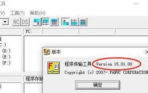 FANUC程序传输工具使用步骤(V15.1最新版)